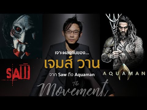 เจาะผลงานของเจมส์ วาน จากSaw ถึง Aquaman l The Movement/ton