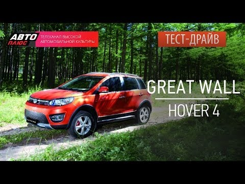 Евроком Авто Трейд официальный дилер Great Wall Hover