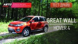 Тест-драйв - Great Wall Hover M4 (Наши тесты) - АВТО ПЛЮС