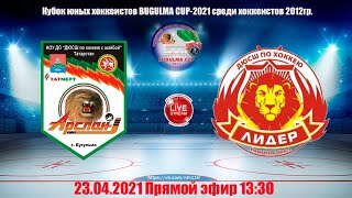 АРСЛАН Бугульма-ЛИДЕР Ульяновск L VE 1330 BUGULMA CUP-2021 2012гр