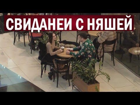 СВИДАНИЕ С НЯШЕЙ + Пошаговый разбор / Раду пикап пранк