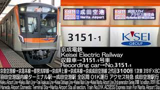 京成電鉄2代目3100形 3151F 01K運行 アクセス特急 走行音 Keisei Electric Railway 2nd generation Series 3100 Running Sound