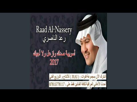 Download raad al nasry asweha sdok Mp4 baru