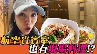 高雄小港機場國泰航空貴賓室體驗!空間不大卻能吃到現煮料理?