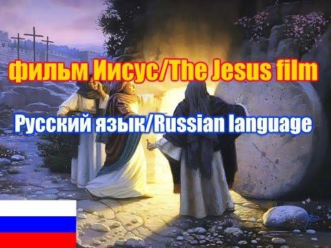 """Фильм """"Иисус"""" / The Jesus film. Русская версия / Russian version"""