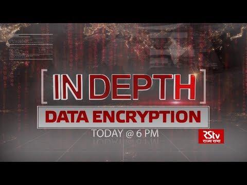 Promo - In Depth: Data Encryption | 6 pm