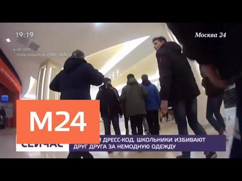 Уличный дресс-код. Почему школьники избивают друг друга за немодную одежду - Москва 24
