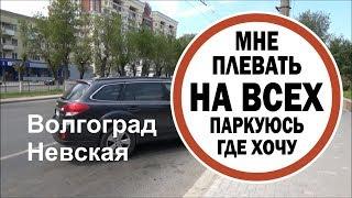 Волгоград, Невская. #СтопХам. Соблюдайте ПДД и уважайте друг друга !