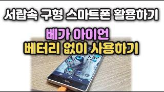 ◆서랍속 구형 스마트폰 활용하기◆ 베가아이언 배터리없이…