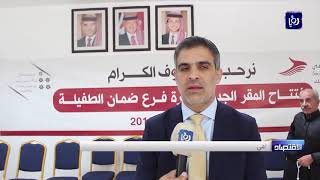 افتتاح مقر جديد لمؤسسة الضمان الاجتماعي في محافظة الطفيلة (30-4-2019)