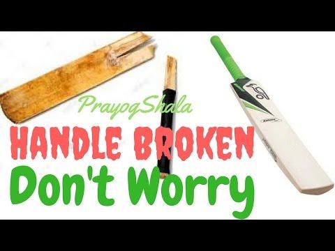 How to Fix Broken Handle of Cricket Bat Easily at Home | Ultimate Solution | PrayogShala | Hindi