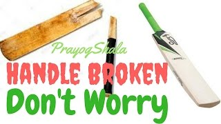 How to Fix Broken Handle of Cricket Bat Easily at Home | Ultimate Solution | SportShala | Hindi