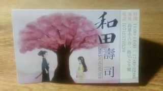 花壽司~『神教學』影片!!!