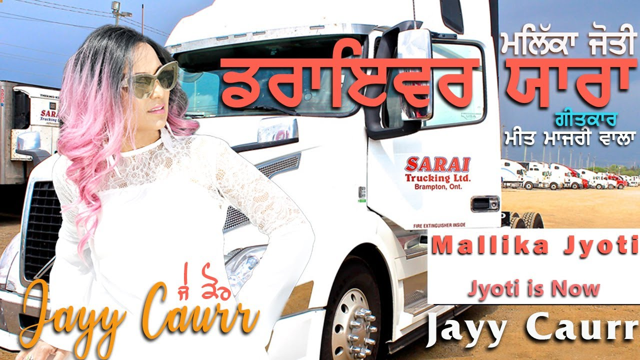 Driver Yara ਡਰਾਇਵਰ ਯਾਰਾ Mallika Jyoti | Jayy Caurr ਜੇ ਕੋਰ | Meet Majri | Latest Punjabi Song