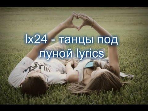 LX24 ПЕСНЯ ТАНЦЫ ПОД ЛУНОЙ СКАЧАТЬ БЕСПЛАТНО