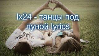 lx24 - танцы под луной lyrics