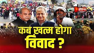 हलधर' के हक़ में CM Gehlot की हुंकार, अन्नदाता' से माफी मांगे केन्द्र की सरकार |  BiG Fight Live