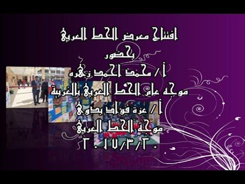 افتتاح معرض الخط العربي 20/3/2017