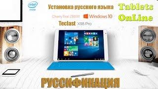 Руссификация Teclast X98 Pro(, 2015-09-20T13:51:24.000Z)