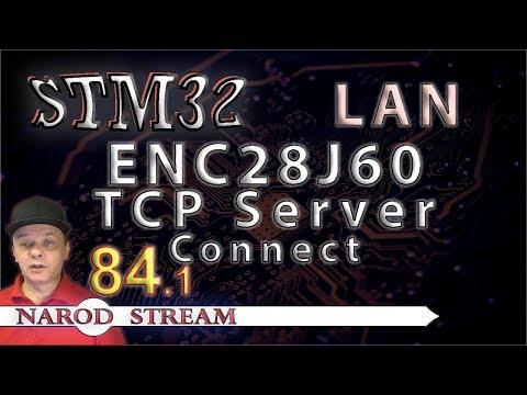 Программирование МК STM32. Урок 84. LAN. ENC28J60. TCP Server. Соединение. Часть 1