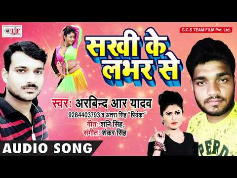 Sakhi Ke Lover Se ~ Arvind R Yadav & Antra Singh Priyanka Hit Song ~ Bhojpuri New Song 2018