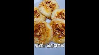 [1분요리] 맛있는 꿀…