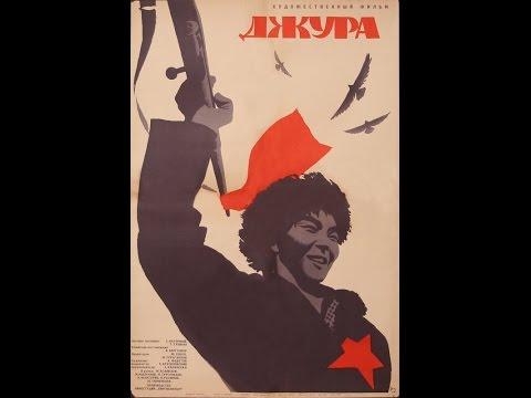 Джура 1964 Киргиз-фильм басмачи