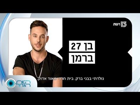 תעודת הזהות של ישראל אוגלבו: האח הגדול