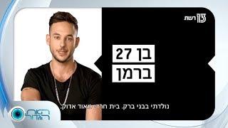 האח הגדול עונה 1, תעודת הזהות של ישראל אוגלבו