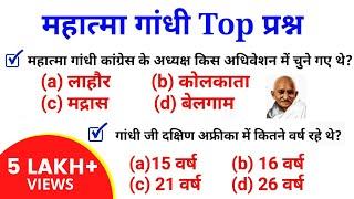 9:00 PM महात्मा गांधी जी से संबंधित 40 अति महत्वपूर्ण प्रश्न by Saurabh sir