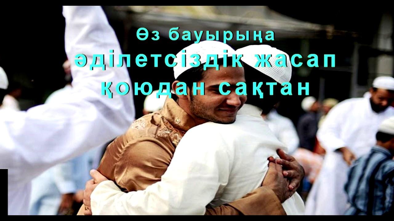 Бір-бірлеріңе әділетсіздік жасап қоядан сақтан/Ерлан Ақатаев