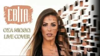 Εβίτα - Όσα Νιώθω | Evita - Osa niotho | Live 2016