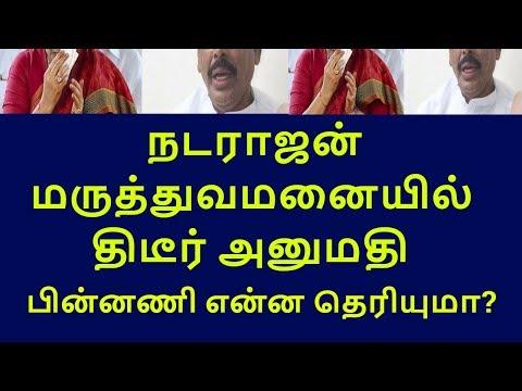 sasikala husband nadarajan in hospital||tamilnadu political news|live news tamil
