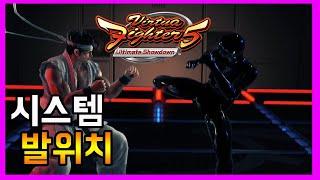 버추어파이터 [Virtua Fighter 5] Ultimate Showdown 발위치보는 방법