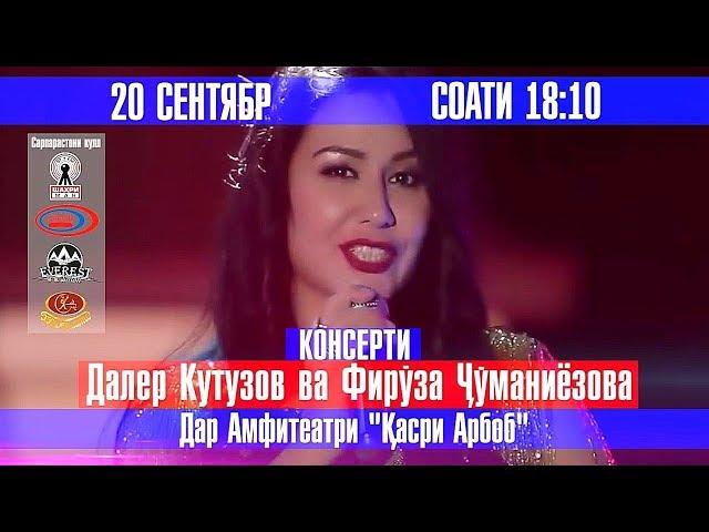 ДАЛЕР КУТУЗОВ ФИРУЗА ДЖУМАНИЯЗОВА MP3 СКАЧАТЬ БЕСПЛАТНО