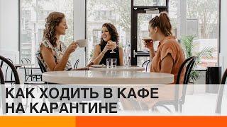 Безопасно ли ходить в кафе и рестораны во время карантина – ICTV