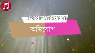 Amar sokol ovijog a tmi with lyrics...Full hd 720p