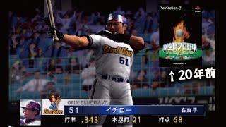 イチローも登場する20年前のプロ野球ゲームやってみたら難しすぎて沼【劇空間プロ野球1999】【CLAY】