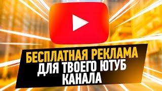 Бесплатная Реклама Для Твоего Ютуб Канала ЗДЕСЬ (Бесплатный Пиар Для Всех)