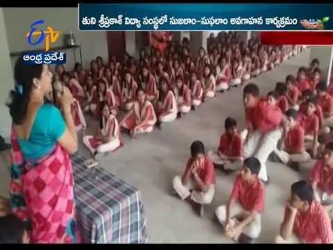 Sujalaam -Suphalaam | Organised by ETV- EENADU | East godavari