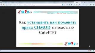 Как установить или поменять права CHMOD с помощью CuteFTP