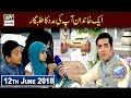 Shan e Iftar – Segment – Naiki – Ek Khandan Aap Ki Madad Ka Talabgaar - 12th June 2018