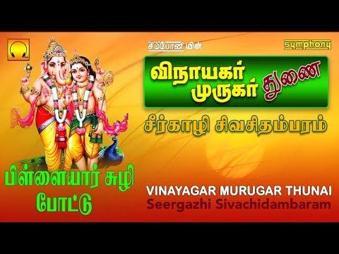 சீர்காழி-பிள்ளையார்-சுழி-போட்டு-அடங்கிய- -விநாயகர்-முருகர்-துணை- -vinayagar-murugan-songs-sirgazhi