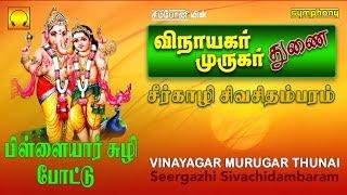 சீர்காழி பிள்ளையார் சுழி போட்டு அடங்கிய விநாயகர் முருகர் துணை Vinayagar Murugan Songs Sirgazhi