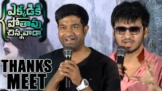 Ekkadiki Potavu Chinnavada Thanks meet | Nikhil | Heeba Patel | Vennela Kishore | Shreyas Media