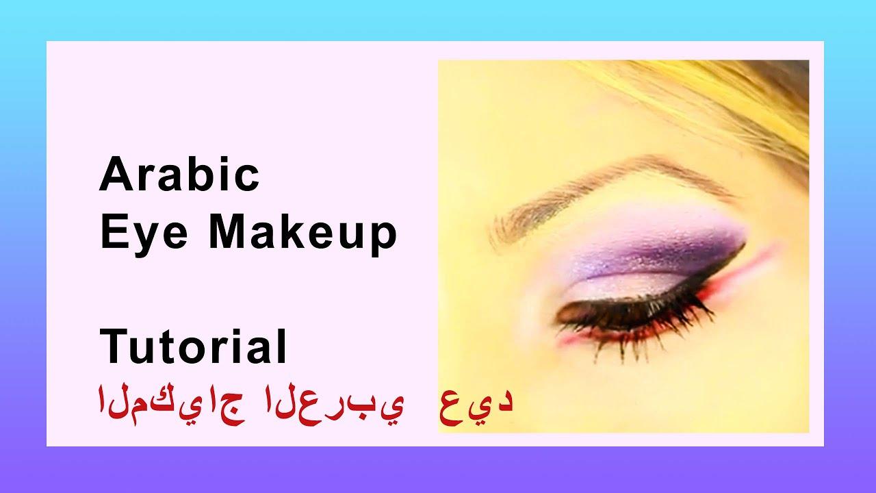 8fb5be769b0af Arabic Eye Makeup Tutorial المكياج العربي Eid عيد - YouTube