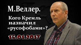 """Михаил Веллер - Кого Кремль назначил """"русофобами""""?"""