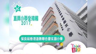 Publication Date: 2019-04-05 | Video Title: Think Big - 保良局香港道教聯合會玄圓小學