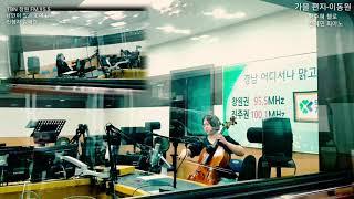 가을 편지 -이동원- TBN 창원 FM 95.5 낭만이 있는 곳에 Live 황주혜 첼로 진혜민 피아노 Zenith-juhye Cello Hye-min Jin Piano