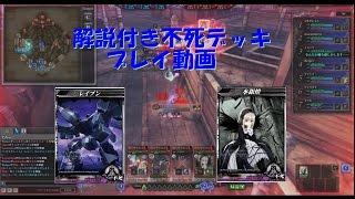 【メソLoVA】解説付きプレイ動画 不死デッキ part177